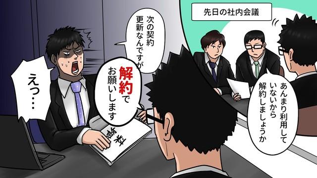 """「カスタマーサクセス」は能動的な""""攻め""""のコミュニケーション業務"""