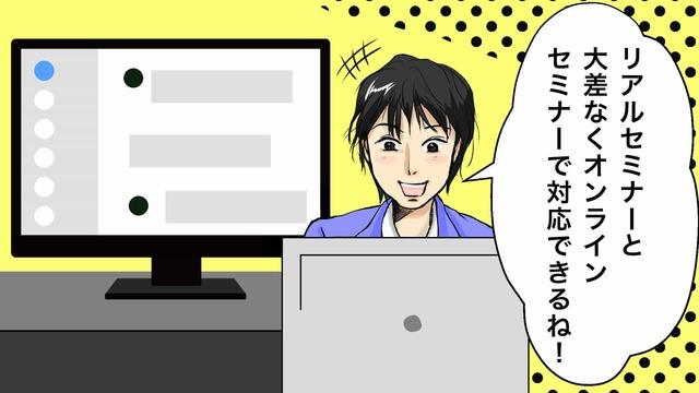 Web会議・ウェビナー配信ツール「Zoom」の登録方法と使い方|無料版でも100人まで参加