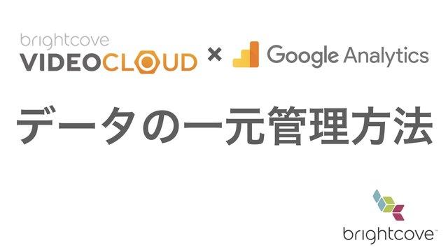 動画の再生データをGoogle Analyticsに連携して一元管理する方法とは